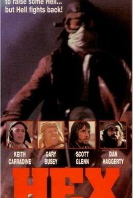 Постер фильма Ведьма (1973)