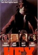 Ведьма (1973)