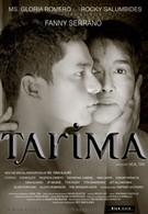 Тарима (2010)