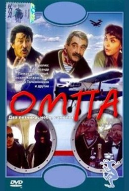 Постер фильма Омпа (1998)