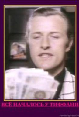 Постер фильма Наставник (1979)