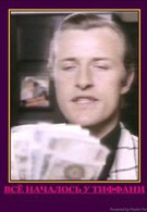 Наставник (1979)