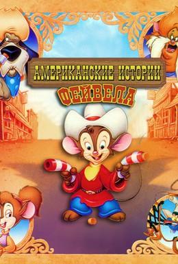 Постер фильма Американские истории Фивела (1992)