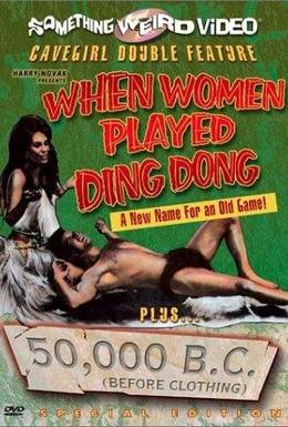 Постер фильма Когда женщина играет в динг-донг (1971)