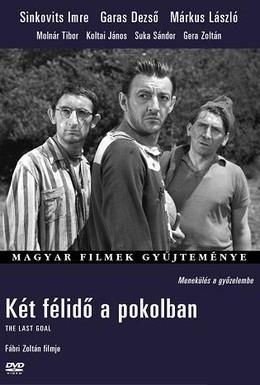 Постер фильма Два тайма в аду (1961)
