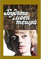 Будьте моей тещей (1977)