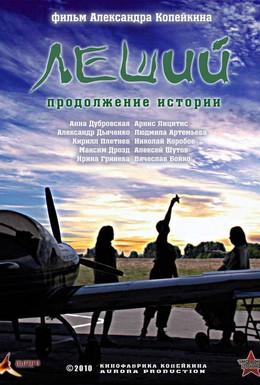 Постер фильма Леший. Продолжение истории (2010)