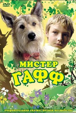 Постер фильма Мистер Гафф (2007)