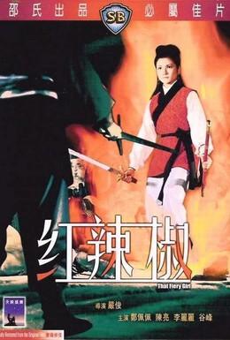 Постер фильма Эта пламенная девушка (1968)