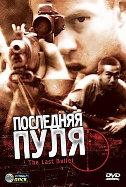 Постер фильма Последняя пуля (1995)