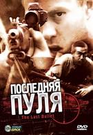 Последняя пуля (1995)