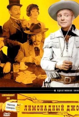 Постер фильма Лимонадный Джо (1964)