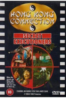 Постер фильма Тайные палачи (1982)
