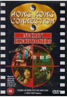 Тайные палачи (1982)
