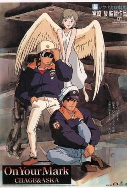 Постер фильма На старт! (1995)