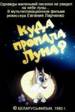 Постер фильма Куда пропала луна? (1982)