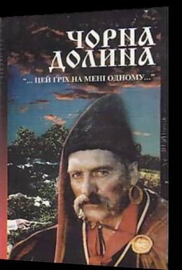 Постер фильма Черная долина (1990)