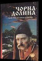 Черная долина (1990)