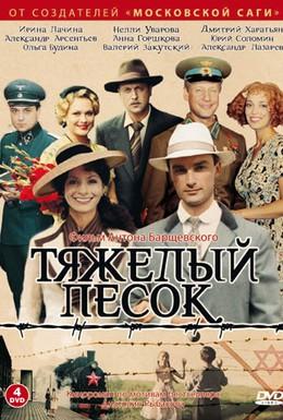 Постер фильма Тяжелый песок (2008)