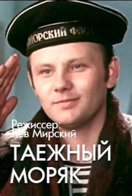 Постер фильма Таежный моряк (1983)