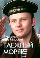 Таежный моряк (1983)