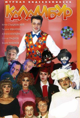 Постер фильма Каламбур (1996)