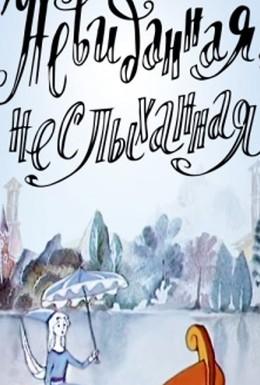 Постер фильма Невиданная, неслыханная (1990)