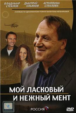 Постер фильма Мой ласковый и нежный мент (2006)