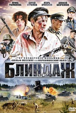 Постер фильма Блиндаж (2012)