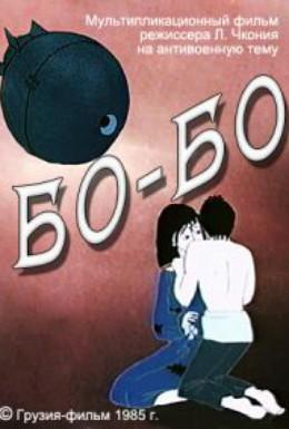 Постер фильма Бо-Бо (1986)