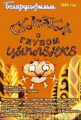 Постер фильма Сказка о глупом цыпленке (1994)