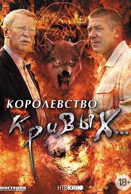 Постер фильма Королевство кривых... (2005)