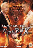 Королевство кривых... (2005)