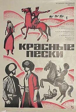 Постер фильма Красные пески (1968)
