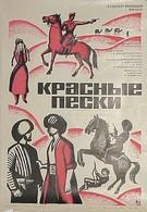Красные пески (1968)
