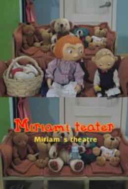 Постер фильма Театр Мириам (2007)
