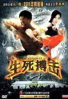Битва за любовь (2007)