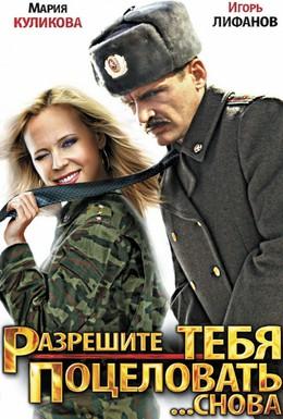 Постер фильма Разрешите тебя поцеловать... снова (2012)