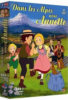 Постер фильма Альпийская история: Моя Аннетт (1990)
