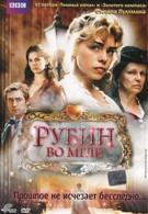 Рубин во мгле (2006)