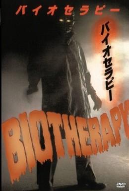 Постер фильма Биотерапия (1986)