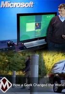 Билл Гейтс: Как чудак изменил мир (2009)