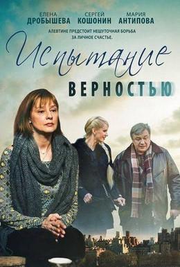 Постер фильма Испытание верностью (2012)