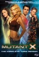 Мутанты Икс (2001)