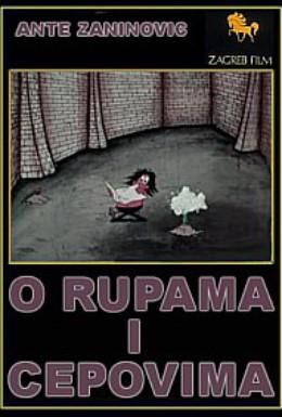 Постер фильма Об отверстиях и затычках (1967)