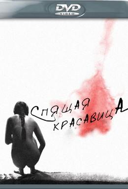 Постер фильма Спящая красавица (2007)