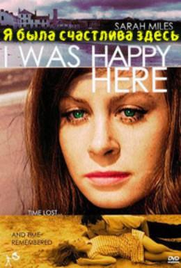 Постер фильма Я была счастлива здесь (1966)