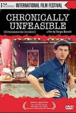 Постер фильма Хронически невозможный (2000)