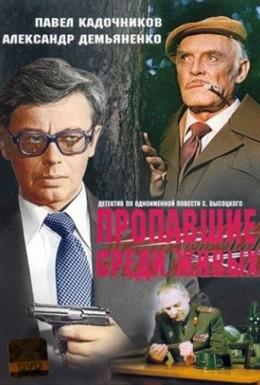 Постер фильма Пропавшие среди живых (1981)