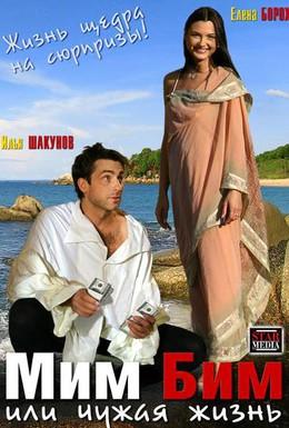 Постер фильма Мим Бим, или Чужая жизнь (2008)